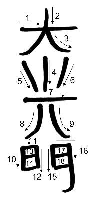 reiki simbol de pierdere în greutate)